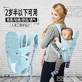 嬰兒背帶前抱式前後兩用娃抱娃神器夏寶寶多功能輕便夏季天透氣網 秋季新品