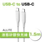 Allite 1.5 M 液態矽膠充電線 TypeC to TypeC 充電線 快充線 快速充電 閃充