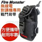 Fire Monster 無線電對講機用 攜帶型 戰鬥背帶 戰背 布套 三點式背袋 腰帶布套 耐用牢靠