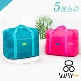 「指定超商299免運」旅行摺疊收納袋 旅行袋 行李袋 大容量 便攜 手提袋【B00006】