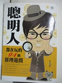 【書寶二手書T9/一般小說_AX4】聰明人都在玩的94個推理遊戲_趙寧