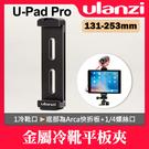 【送蔡司紙2片】金屬平板夾 U-Pad ...