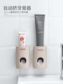 牙膏器全自動擠牙膏器吸壁式擠牙膏架壁掛免打孔牙膏擠壓器衛生間置物架  【618 大促】