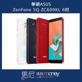 (6期0利率+贈側掀皮套)華碩 ASUS ZenFone 5Q ZC600KL/雙卡雙待/6吋【馬尼】