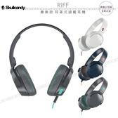 《飛翔3C》Skullcandy 骷顱糖 RIFF 專業款 耳罩式頭戴耳機│公司貨│通話接聽 有線