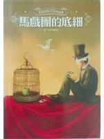 二手書博民逛書店 《馬戲團的底細─Dizzy Circus》 R2Y ISBN:9867156226│5ad林耀嘉