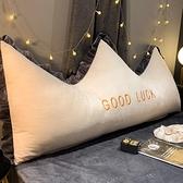 ins風北歐皇冠床上靠枕床頭板軟包雙人網紅可拆洗靠墊抱枕大靠背 【雙十二狂歡】