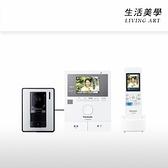 國際牌 PANASONIC【VL-SWD302KL】視訊門鈴 3.5吋螢幕 SD卡錄影 室內通話 LED照明 火災報知機能