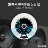 CD隨身聽 壁掛式CD機播放器家用U盤可充電藍芽便攜胎教機英語學生隨身聽CP1799【甜心小妮童裝】