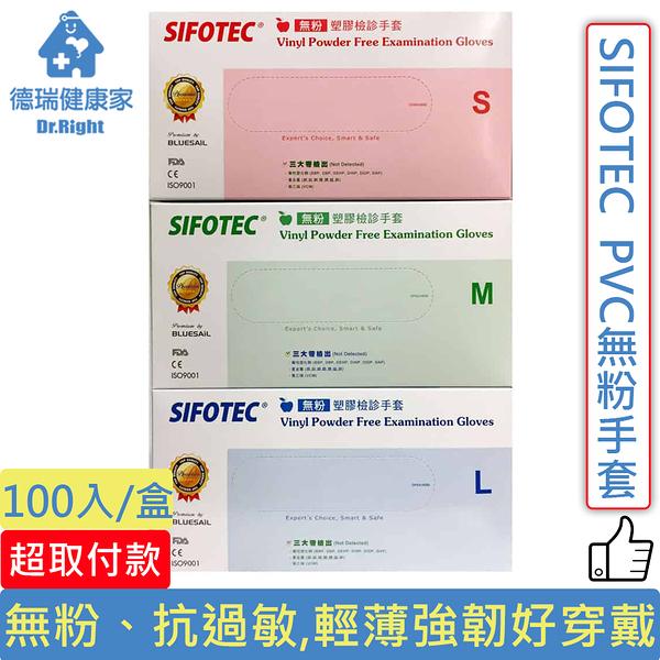 SIFOTEC 無粉 PVC 塑膠檢診手套 S/M/L 100入/盒◆德瑞健康家◆