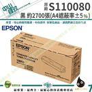 EPSON S110080 黑 原廠盒裝...