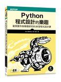 Python程式設計的樂趣:範例實作與專題研究的20堂程式設計課