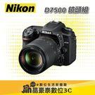 ✦ 1111 購物狂歡節 ✦ 晶豪泰 現貨 Nikon D7500 18-140mm旅遊鏡組 專業攝影 平輸
