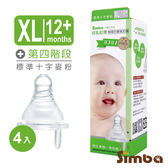 小獅王辛巴-母乳記憶超柔防漲氣標準十字孔奶嘴XL號4入(12月以上)