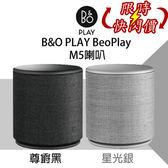 【限時特賣+24期0利率】B&O PLAY BeoPlay M5 無線 藍牙喇叭 黑/銀 公司貨