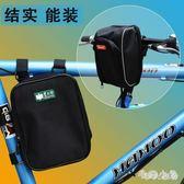 自行車包 電動滑板車頭包折疊自行車鋰電池掛包山地車大容量 ys4742『毛菇小象』