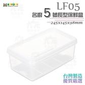 【九元生活百貨】聯府 LF05 名廚5號長型保鮮盒 名廚瀝水保鮮盒