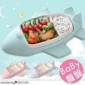 環保竹纖維兒童餐具組 飛機造型分格餐盤