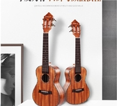 尤克里里小吉他初學者相思木男學生成人女通用少女入門LX春季新品