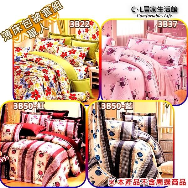 【 C . L 居家生活館 】單人薄床包被套組(3B22/3B37/3B50(紅/藍))