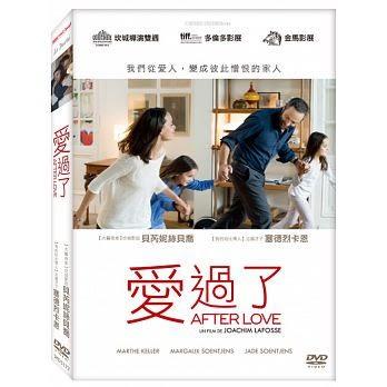 愛過了 DVD After Love 免運 (購潮8)