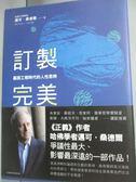 【書寶二手書T1/哲學_LGW】訂製完美:基因工程時代的人性思辨_邁可‧桑德爾,  黃慧慧