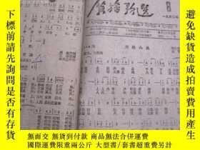二手書博民逛書店1958-1960年罕見廣播歌 選一厚本13437 出版1912