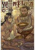 異世界料理道  10