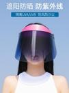 遮陽帽 夏季防曬帽子全臉遮陽防紫外線女士春秋遮陽帽騎車防風面罩太陽帽寶貝計畫 上新