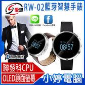 【免運+24期零利率】 全新 IS愛思 RW-02 藍牙智慧通話手錶 OLED屏 LINE/Facebook通知
