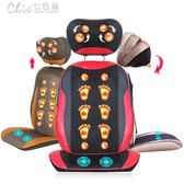 220V多功能按摩墊家用靠墊頸部腰部背部頸椎按摩器按摩椅墊坐墊igo「Chic七色堇」