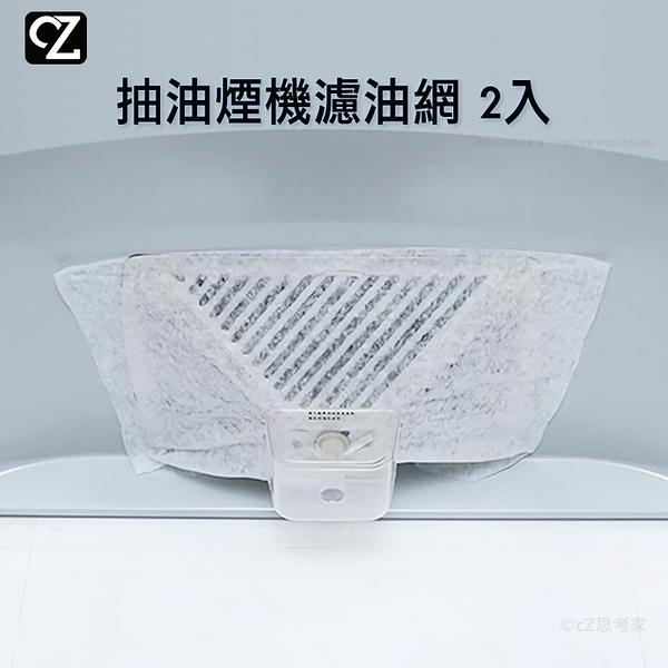 抽油煙機濾油網 2入 廚房油煙機濾網 吸油網 DIY濾油網 自黏濾油網