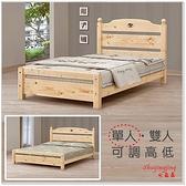【水晶晶家具/傢俱首選】JM1670-4 松濤3.5呎松實木可調高低單人床(不含床墊)