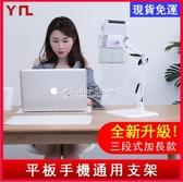 現貨 懶人支架 ipad直播平板電腦懶人支架床頭手機架桌面多功能床上快手萬能通用 YYJ