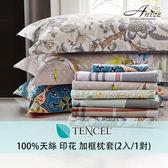 100%天絲印花加框枕套(1對2入)【TENCEL抗菌透氣排濕】幸福回饋/另有床包被套枕套(A-nice)WT/TP