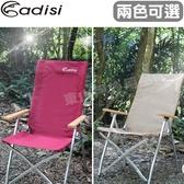 ADISI AS19018_兩色可選 嵐山竹風椅 休閒椅/高背椅/戶外導演椅/大川椅/摺疊靠背椅/露營野餐
