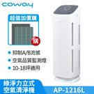 【全網最強方案組】Coway 綠淨力空氣...