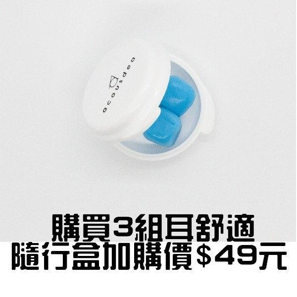 [唐尼樂器] Acousdea 耳舒適 耳塞 隨行盒 攜帶盒 (不含耳塞,購買3組耳舒適的隨行盒49元加購優惠)