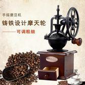 研磨機 啡憶 手搖磨豆機 咖啡豆研磨機家用磨粉機小型咖啡機手動復古大輪 2色