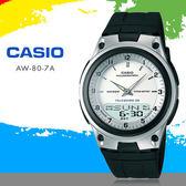 CASIO 經典百搭十年電力 AW-80-7AVDF 圓弧款 AW-80-7A 質感白 現貨/免運!
