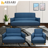 ASSARI-波文腰枕完美支撐1+2+3人貓抓皮沙發牛仔藍