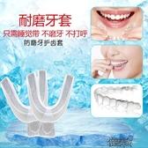 夜間防磨牙牙套成人牙合頜墊睡覺磨牙器口腔墊睡覺咬牙磨牙墊 交換禮物