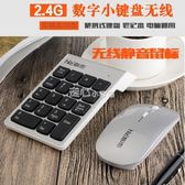 筆記本電腦臺式無線數字小鍵盤 辦公用財務專用 鍵盤滑鼠套裝迷你 走心小賣場