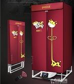 可折疊衣服烘干機家用小型靜音省電多功能速幹衣機大容量烘干衣架  【全館免運】