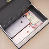 書本保險箱密碼盒子帶鎖鐵紙幣儲蓄錢罐超大號存錢筒兒童成人創意(一件免運)