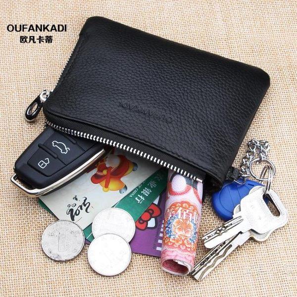 新品迷你零錢包男士皮質小錢包鑰匙包女式硬幣包多功能買菜包卡包【快速出貨】