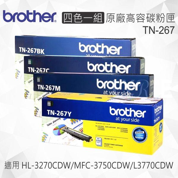 Brother 四色一組 TN-267 原廠高容量碳粉匣 適用 HL-L3270CDW/MFC-L3750CDW/MFC-L3770CDW