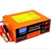 汽車電瓶充電器12v24v伏智慧純銅摩托車蓄電池通用型全自動充電機   極客玩家