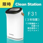 ✱三年包套組✱【克立淨】F31 極淨輕巧空氣清淨機 (適用6-8坪)