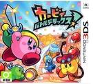 【玩樂小熊】現貨中 3DS遊戲 星之卡比 戰鬥豪華版 Kirby: Battle Royale 日文日版